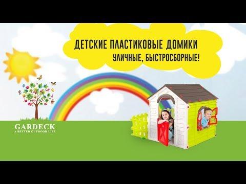 Видео Детские игровые домики  Детский игровой домик Garden Villa