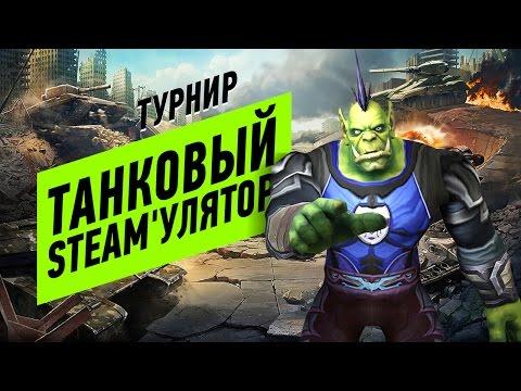 Следи за турниром по Tanki X — получай призы! Разыгрываем GeForce GTX 1080 Ti
