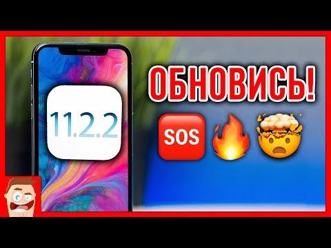 iOS 11.2.2 релиз – СРОЧНО ОБНОВИСЬ, ЭТО ВАЖНО!