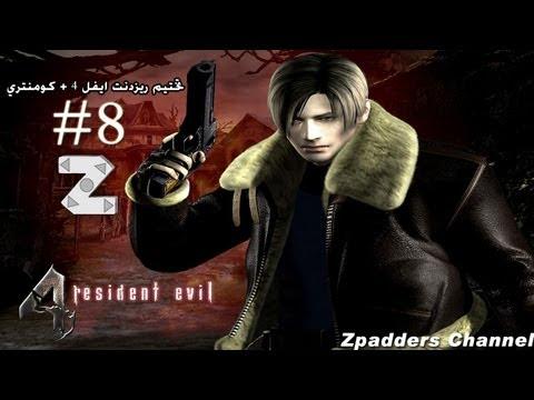 تختيم ريزدنت ايفل 4 Iام المناشير(ج8)Resident Evil 4 Walkthrough