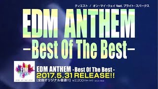EDM MIX CD売上No.1シリーズ『EDM ANTHEM -BEST OF THE BEST- 』トレーラー【2017.05.31 RELEASE】