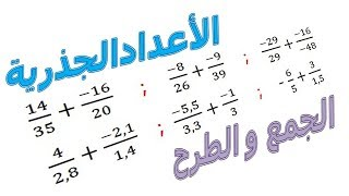 الرياضيات الثالثة إعدادي - الأعداد الجذرية المجموع و الفرق تمرين 17