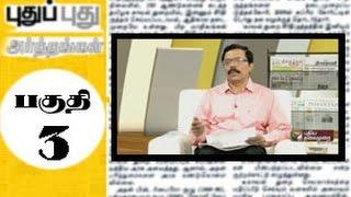 Puthu Puthu Arthangal (01/10/2014) Part -3