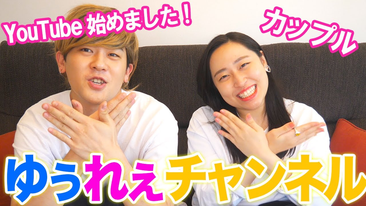 YouTube界の注目株!「丸山礼」と「土佐有輝」がカップルチャンネルを開設