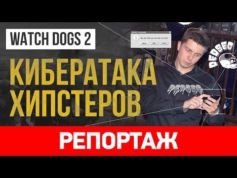 Watch Dogs 2. Кибератака хипстеров