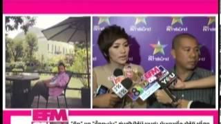 EFM ON TV 16 July 2013 - Thai TV Show
