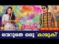 Kamuki Malayalam Movie Review | Askar Ali | Aparna Balamurali | KaumudyTV