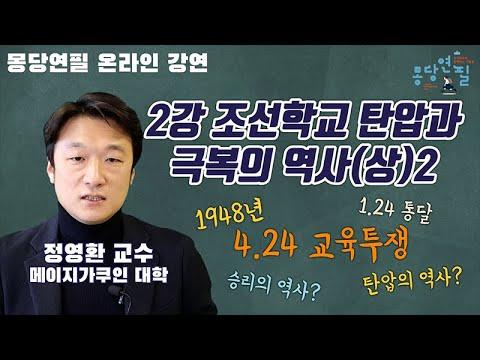 [몽당연필] 2강 조선학교 탄압과 극복의 역사(상2)