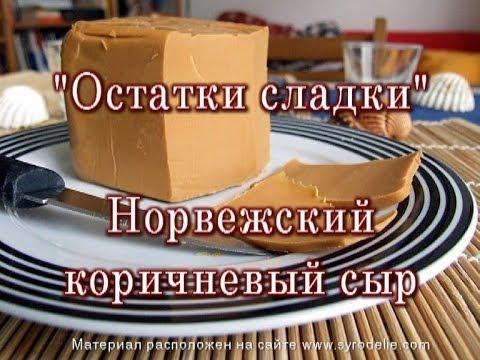 Сыр своими руками фото