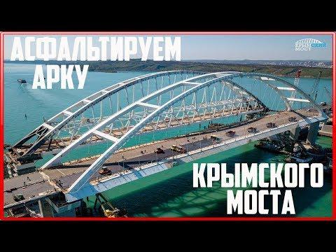 Крымский мост. Строительство сегодня 11.04.2018. Керченский мост.