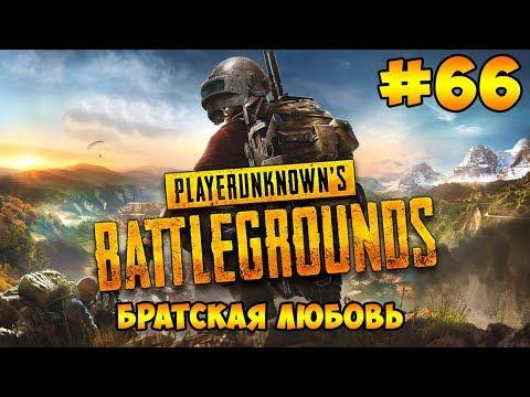 БРАТСКАЯ ЛЮБОВЬ   Playerunknown's Battlegrounds #66