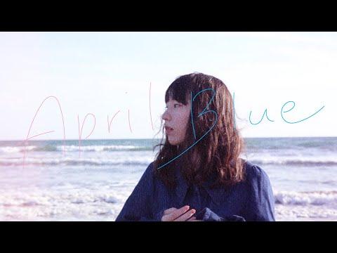 , title : 'エイプリルブルー - エイプリルブルー (Official MV)'