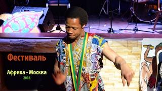 Документальный фильм для Фестиваля «Африка-Москва»