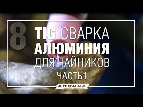 TIG сварка алюминия для чайников Ч.1