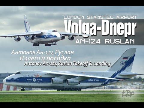 Большой Антонов Ан-124