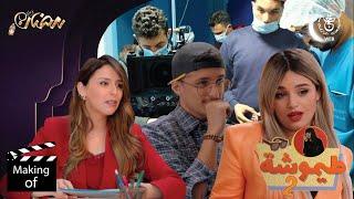 Timoucha 2 Making Of | 2 كواليس و مشاهد لم تعرض من سلسلة طيموشة