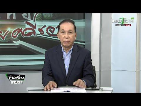 ไขปมอุบัติเหตุซ้ำซาก : ขีดเส้นใต้เมืองไทย | 12-12-61 | ข่าวเที่ยงไทยรัฐ