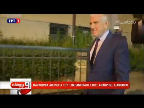 Μαραθώνια απολογία του πρώην υπουργού Εθνικής Άμυνας | 23/10/18 | ΕΡΤ