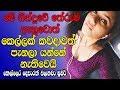 Chandra Mandale Sathapunu Punchi Sawiye Sinhala Song Meaning