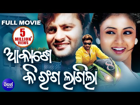Video AKASHE KI RANGA LAGILA  Odia Super Hit Full HD Movie | Anubhav, Archita | Sarthak Music download in MP3, 3GP, MP4, WEBM, AVI, FLV January 2017