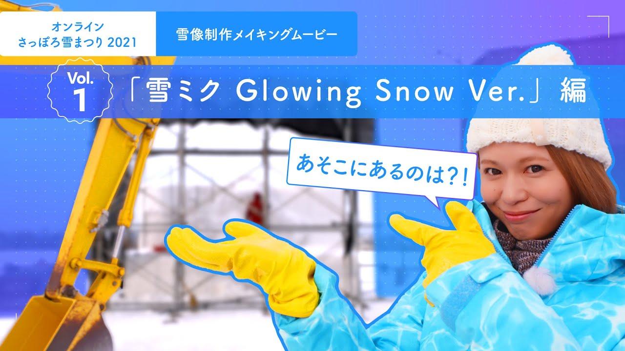 Snow Sculpture Construction Video vol.1 'Yuki Miku Glowing Snow Ver.' Edition
