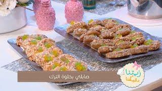 صابلي بحلوة الترك   وريقات تمر معسلين   زيتنا في دقيقنا   Samira TV