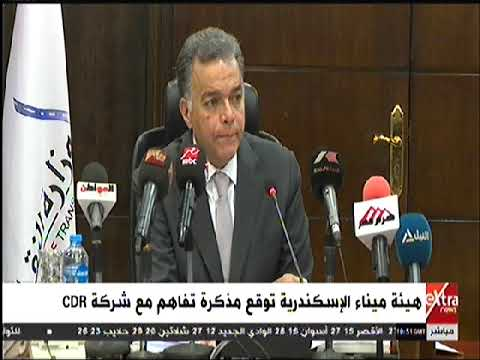 وزير النقل يشهد توقيع مذكرة تفاهم بين هيئة ميناء الاسكندرية وشركة CDR الهولندية