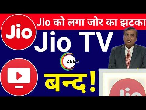 Jio के Jio TV  को लगा जोर का झटका  Zee Entertainment Enterprises Pulls All Zee Channels from JioTV