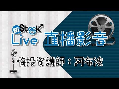 7/19 阿布波-線上即時台股問答講座