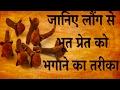 जानिए लौंग से भूत प्रेत भगाने का तरीका !! Bhoot Bhagane Ka Tarika !! Ghost : Tone Totke 2017