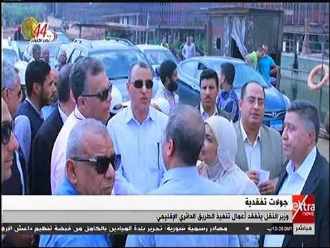 الدكتور هشام عرفات وزير النقل يتفقد أعمال تنفيذ الطريق الدائري الإقليمى
