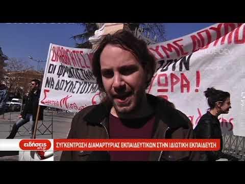 Διαμαρτυρία εκπαιδευτικών στο ΥΜΑΘ | 27/02/2019 | ΕΡΤ