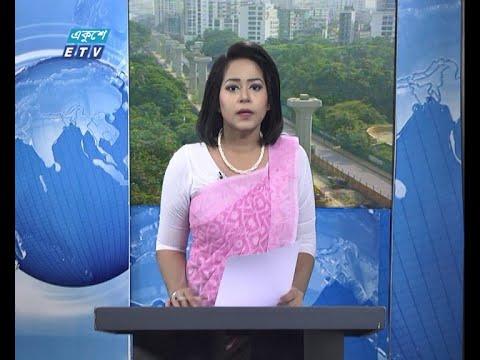 02 PM News || দুপুর ০২টার সংবাদ || 16 October 2020 || ETV News