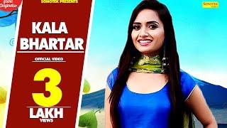 Kala Bhartar | Ruchika Jangid, Devender Foji | Pooja Hooda, Millu | Latest Haryanvi Songs Haryanavi