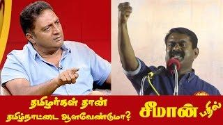 தமிழர்கள் தான் தமிழ் நாட்டை ஆளவேண்டுமா? சீமானின் பதில் Naam Tamilar Seeman Answer to Actor Prakash...