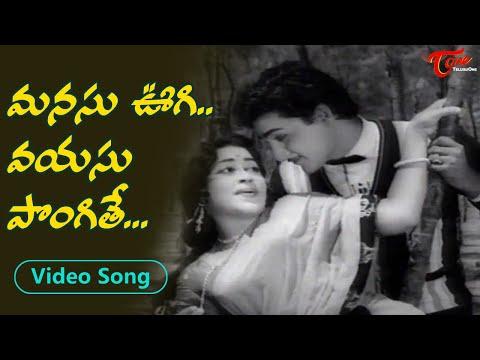 మనసు ఊగి వయసు పొంగితే..| Shoban Babu, Geetanjali Super hit duet