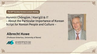 Hunmin chŏngŭm / Han'gŭl & IT: Importance of Korean Script for Korean People and Culture
