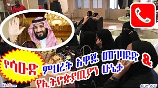 Saudi: የሳዑድ ምህረት አዋጁ መገባደድ & የኢትዮጵያዉያን ሁኔታ - Ethiopians in Saudi left few days - DW