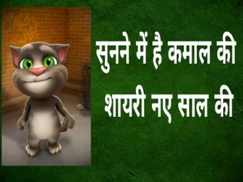 Video Talking Tom New year Shayari and Wishes/ WhatsApp status/SMS download in MP3, 3GP, MP4, WEBM, AVI, FLV January 2017