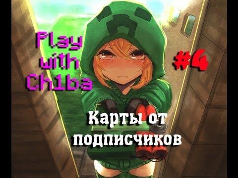 Play with Ch1ba - Minecraft - С днем рождения! :3 (карта от Caesius)