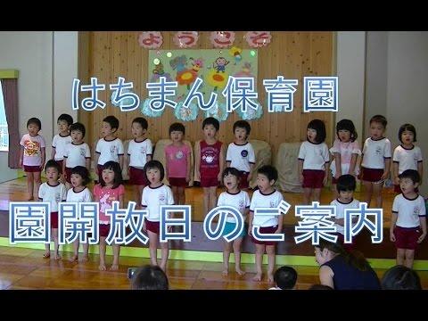 見学大歓迎!福井市で保育園へ入園するなら当園の開放日をご利用下さい。