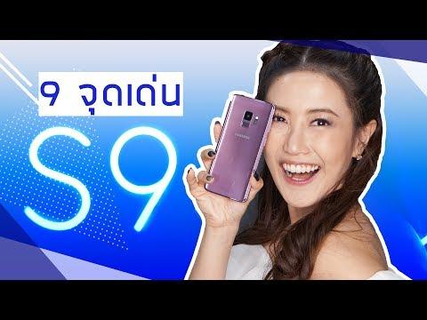 เฟื่องลดา | 9 จุดเด่น Galaxy S9/S9+