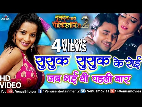 Pradeep Pandey ''Chintu'' & Monalisa का सबसे हिट VIDEO | Susuk Susuk Ke Royee Thi |New Bhojpuri Song