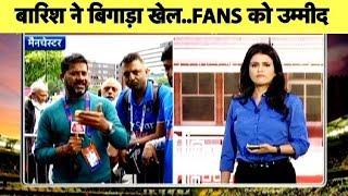 Aaj Tak Show: बारिश में फंसा मुकाबला..पर England में Fans को उम्मीद मैच होगा आज