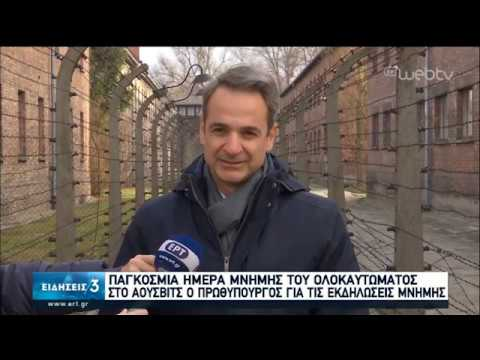 Παγκόσμια Ημέρα Μνήμης Ολοκαυτώματος – Στο Άουσβιτς ο Κ. Μητσοτάκης | 27/01/2020 | ΕΡΤ