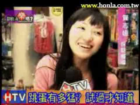 【HTV】女記者 親自測試超猛跳蛋