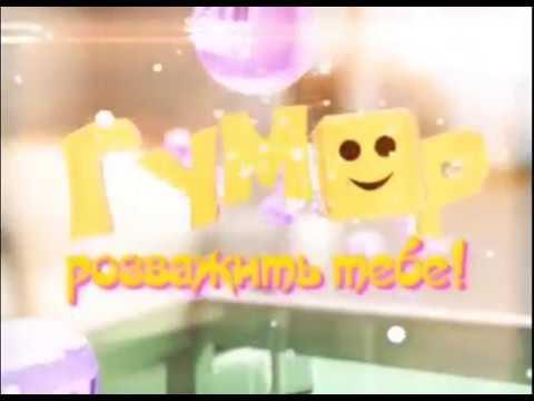 Начало вещания Гумор ТБ/Бабай ТБ (07.05.2018)
