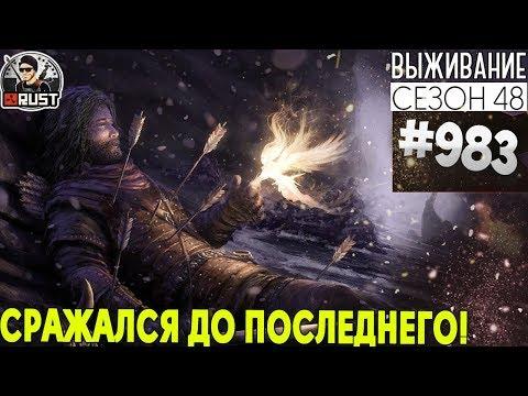RUST - СРАЖАЛСЯ ДО ПОСЛЕДНЕГО! - SURVIVAL 48 СЕЗОН #983 (видео)