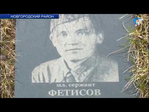 На воинском мемориале в Мясном Бору прошла торжественная церемония захоронения бойцов Красной армии