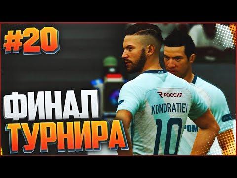 FIFA 17 | Карьера за игрока #20 - ФИНАЛ ТУРНИРА